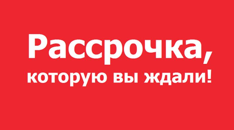 Картинки по запросу онлайн-рассрочка беларусбанк